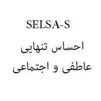 نرم افزار آزمون احساس تنهايي اجتماعي و عاطفي بزرگسالان (SELSA-S)