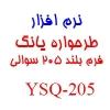 نرم افزار آزمون طرحواره یانگ فرم بلند (YSQ-205)