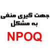 نرم افزار آزمون جهت گیری منفی به مشکل رابی چاوود و داگاس (NPOQ)