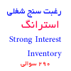 نرم افزار مقیاس رغبت سنج شغلی استرانگ Strong interest inventory