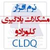 نرم افزار پرسشنامه مشکلات یادگیری کلورادو CLDQ