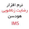 نرم افزار پرسشنامه رضایت زناشویی هودسن IMS