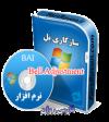 نرم افزار آزمون سازگاری بل Bell Adjustment Inventory